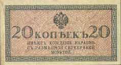 Экспонаты денежных единиц музея Большеорловской ООШ 2uom1q9