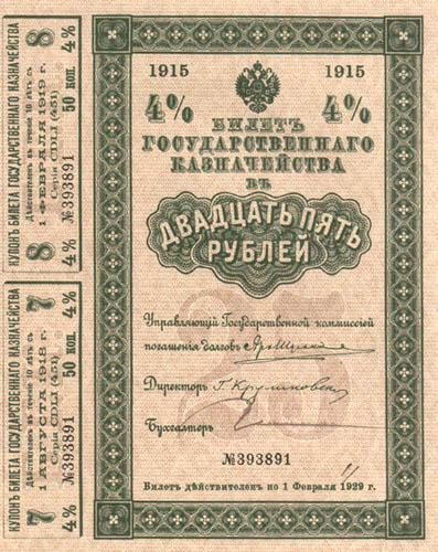 Экспонаты денежных единиц музея Большеорловской ООШ 2viqgkg