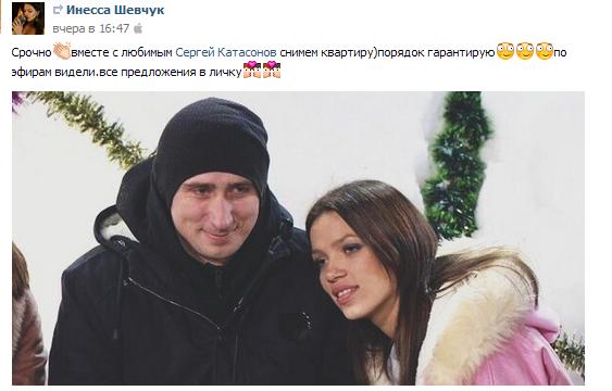 Инеса Шевчук 30xkba9