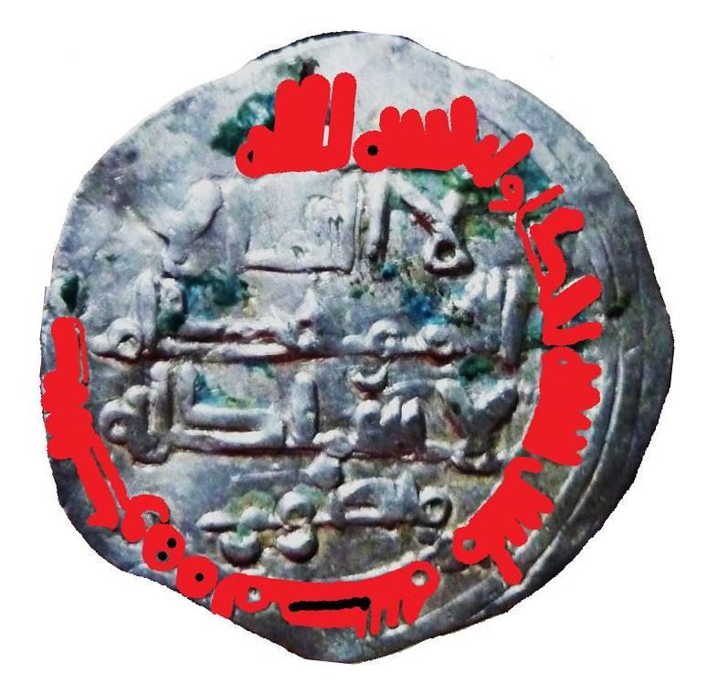 dirham hisam II Fez,  año 401H  33nyebk