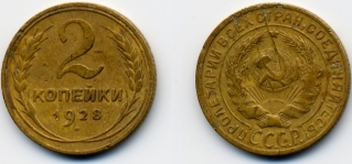Экспонаты денежных единиц музея Большеорловской ООШ 34ooaz6