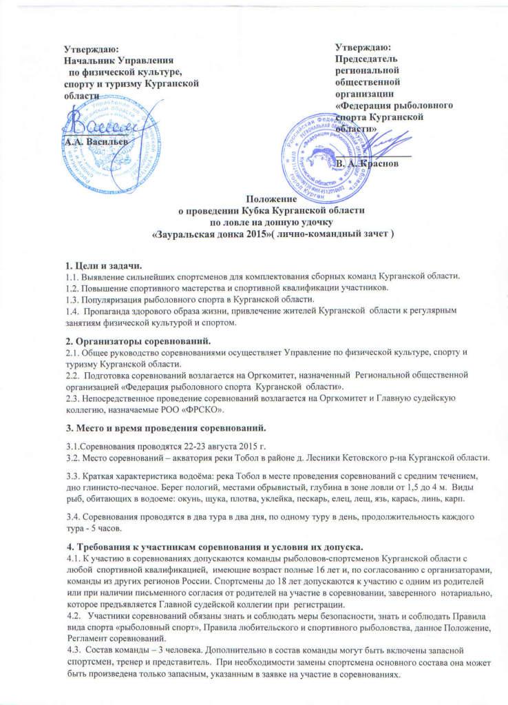 Кубок Курганской области  по ловле на донную удочку  «Зауральская донка 2015» 3533uq9