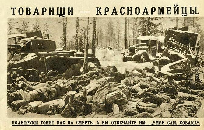 Агитационные листовки времен Великой Отечественной войны. 35l9d2u