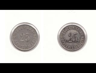 Экспонаты денежных единиц музея Большеорловской ООШ 4qrj3c