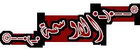 فَلََوَلَّاكَِ - صفحة 2 4v3jwg