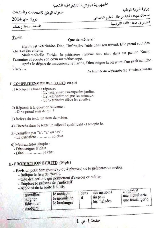 الحل المرفق لموضوع الفرنسية شهادة التعليم الإبتدائي  55jnuc