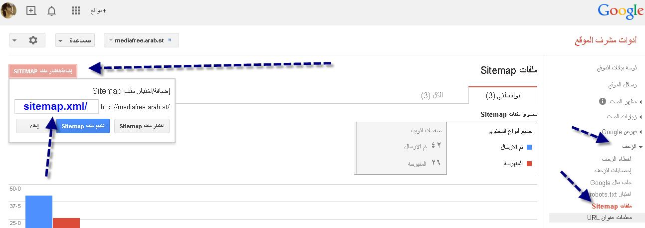 تحديث : طريقة استعمال GOOGLE SITEMAPS لنشر منتداك في محركات البحث بطريقة احترافية. 5u1z12