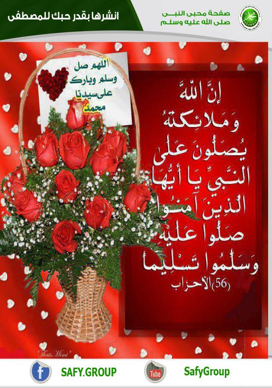 سجل حضورك بالصلاة على النبي  - صفحة 12 5xo510
