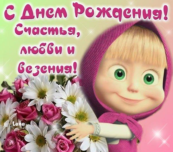 Поздравляем с днем рождения Соломахину Ирину Александровну 732ell