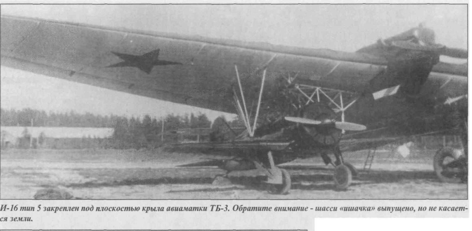 "ТБ-3 СПБ ""Звено"" 1/72 (ICM) 907dp1"