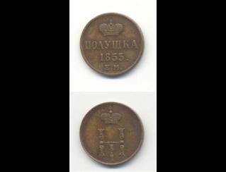 Экспонаты денежных единиц музея Большеорловской ООШ Im1li8