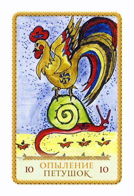 """""""Кощуны, правду глаголящие"""" Гадальные карты древних славян.  - Страница 2 Mn165u"""