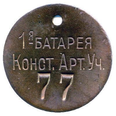 Личные (увольнительные) знаки русской армии Nqoihg
