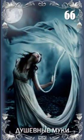 "Оракул ""Полной Луны""(Oracle full moon) O6e3qa"