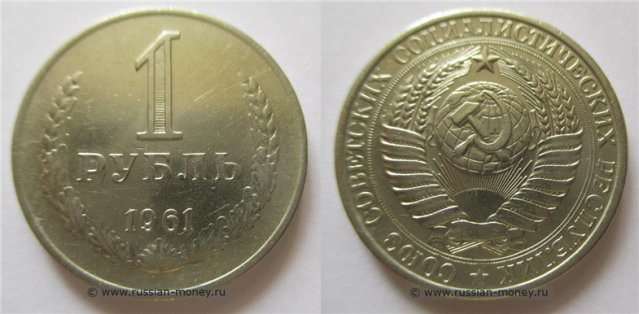 Экспонаты денежных единиц музея Большеорловской ООШ Slig09
