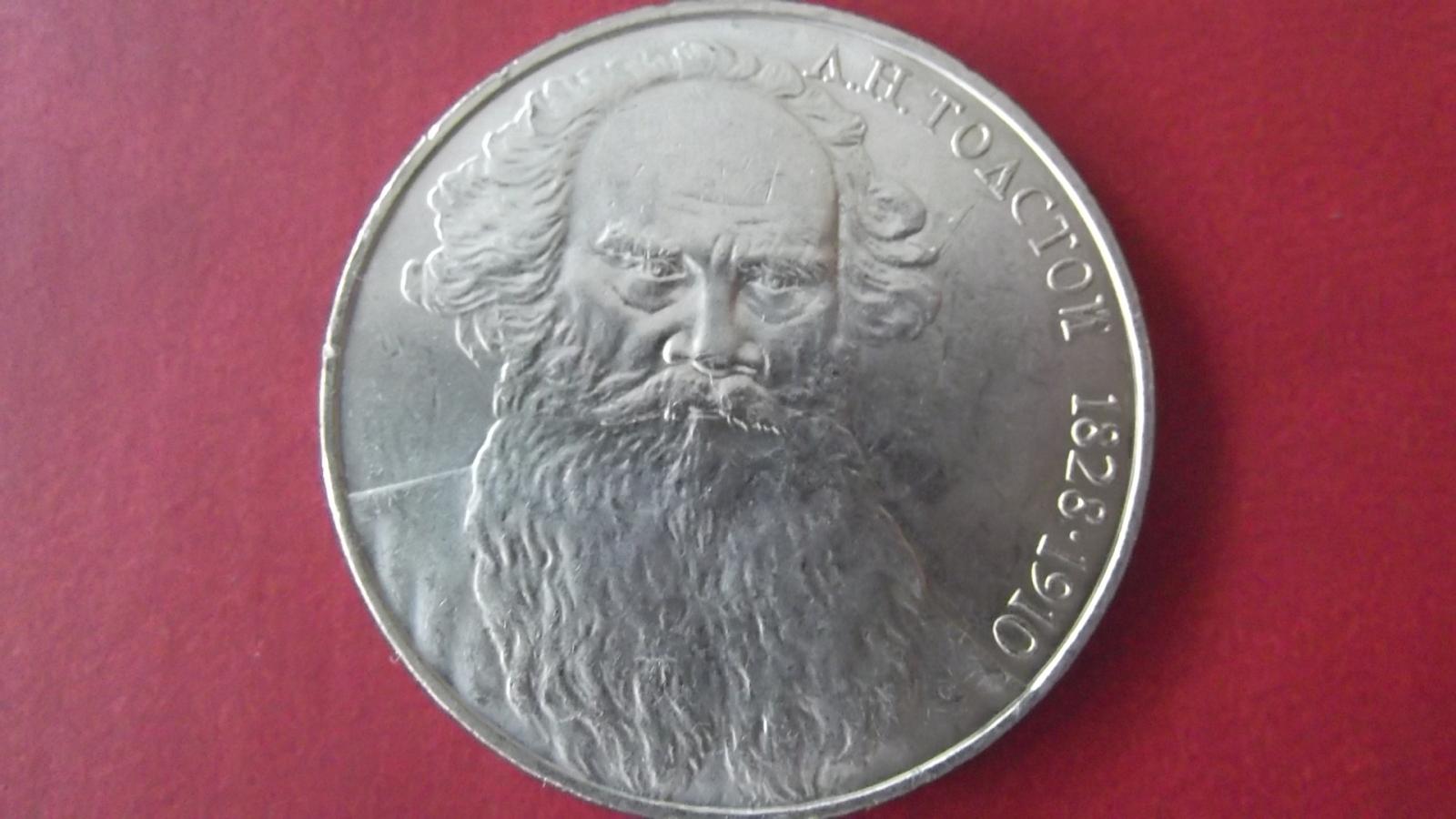1 Rublo Tolstoi 1988 (sigo con las rusas) V8d2er
