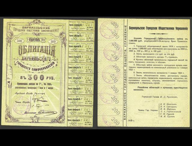 Экспонаты денежных единиц музея Большеорловской ООШ Xgmoht