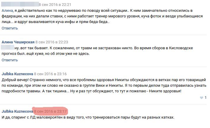 Виктория Синицина - Никита Кацалапов - 5 - Страница 26 104ovfr