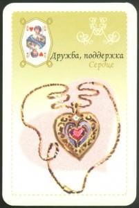 Значение 24 карты Ленорман Сердце (Валет червей) 10wpnog