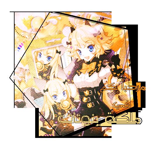 مملكة البنوتات 10zu0sz