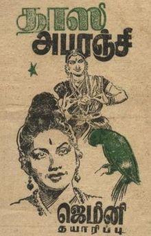 பழைய தமிழ் திரைப்படங்கள் - Page 3 11t0wpe