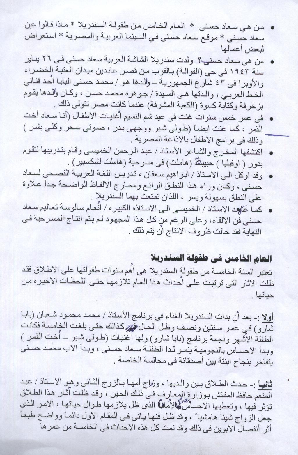 مقال - مقال صحفي : قصة حياة سعاد حسني .. مأخوذة من أحد الكتب 2006 (؟) م 168j6ew