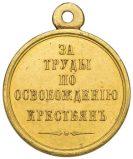 Жетон (медалевидный) « Благодарная  Россия  царю  освободителю» 23ljfic