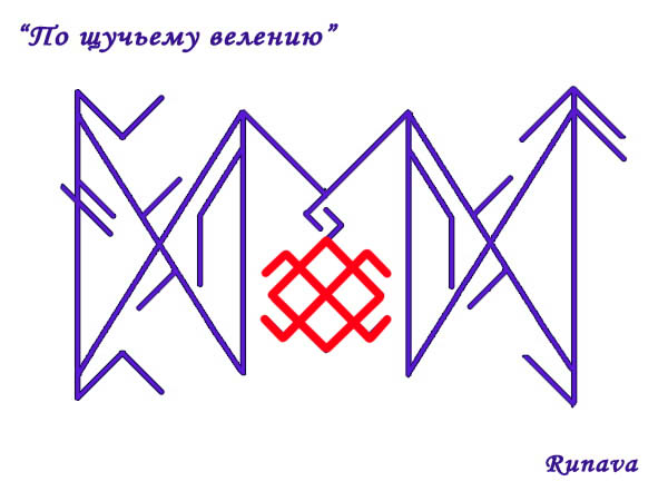 """Став """" По щучьему велению """" от Runava - Страница 2 25gh5d1"""