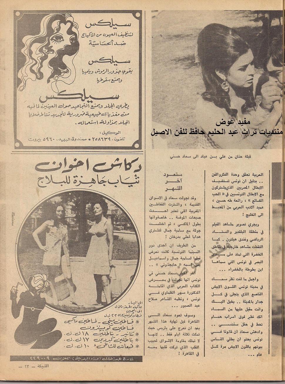 مقال - مقال صحفي : سعاد حسني في تونس والقلب في القاهرة 1970 م 25gtbgz