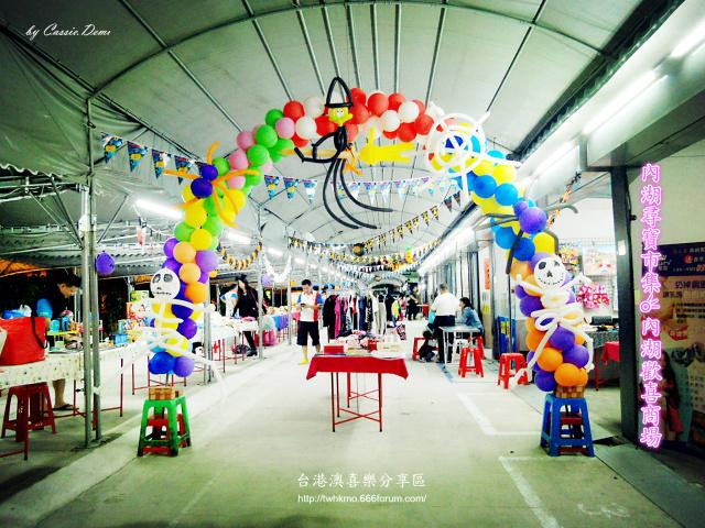 【台北旅遊 | 內湖 | 市集】新開幕的內湖尋寶市集/內湖歡喜商場 (時報廣場斜對面) 28a106x