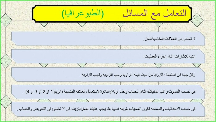 منهجية الاجابة على موضوع البكالوريا تكنولوجيا هندسة مدنية  2aeqrud