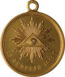 Жетон (медалевидный) « Благодарная  Россия  царю  освободителю» 2e3o3ed