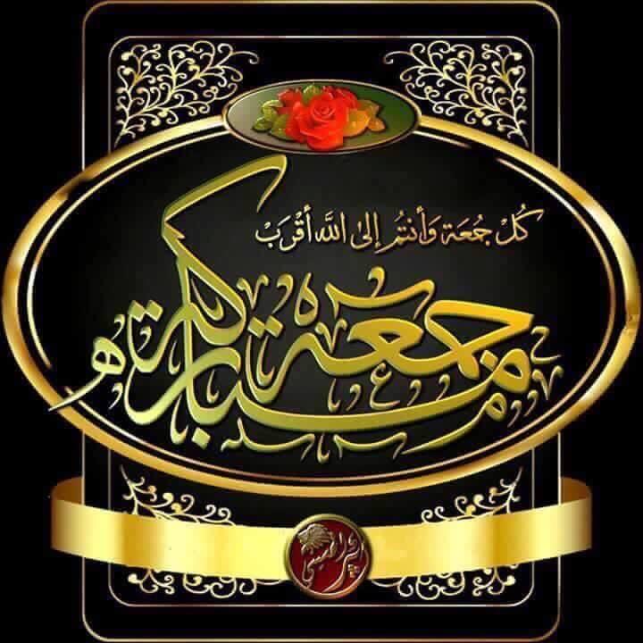 جمعة مباركة بالصور جمعة مباركة مكتوبة 2e4yd7r