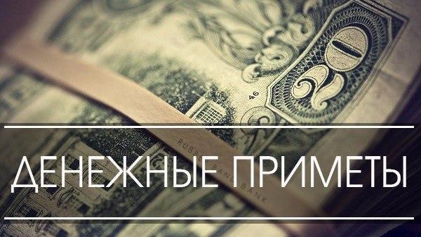 Приметы на счастье и деньги 2eoxl6p