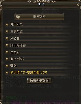 王者天堂II-永恆史詩 新手教學 by 赫拉斯 2h7hrtg