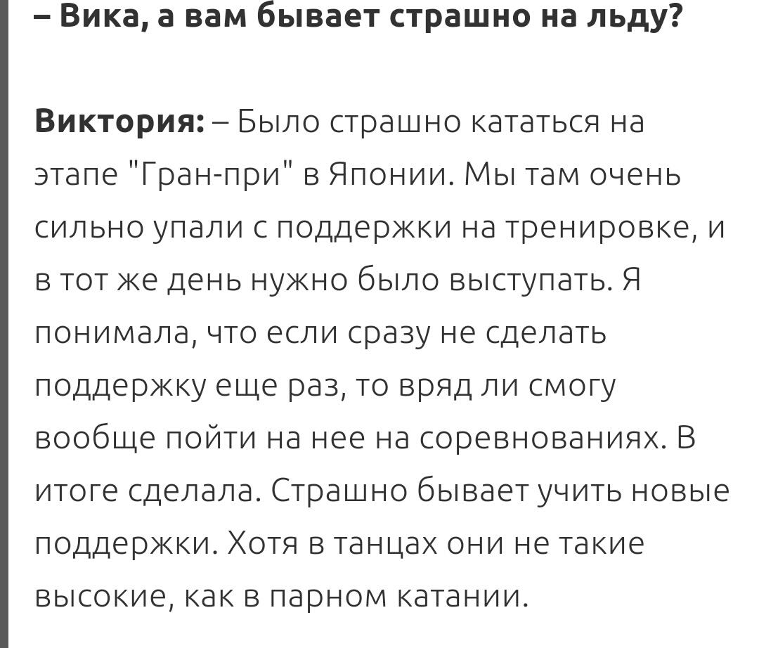 Виктория Синицина - Никита Кацалапов - 3 - Страница 50 2hgh5au