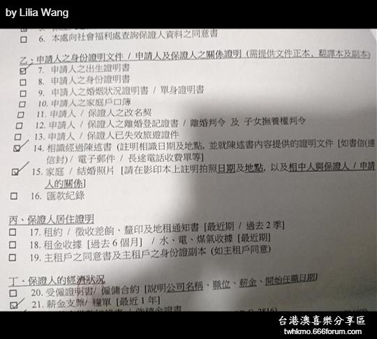 【港台婚姻 | 受養人 | 手續】如何申請香港受養人簽證 2n7dvh2