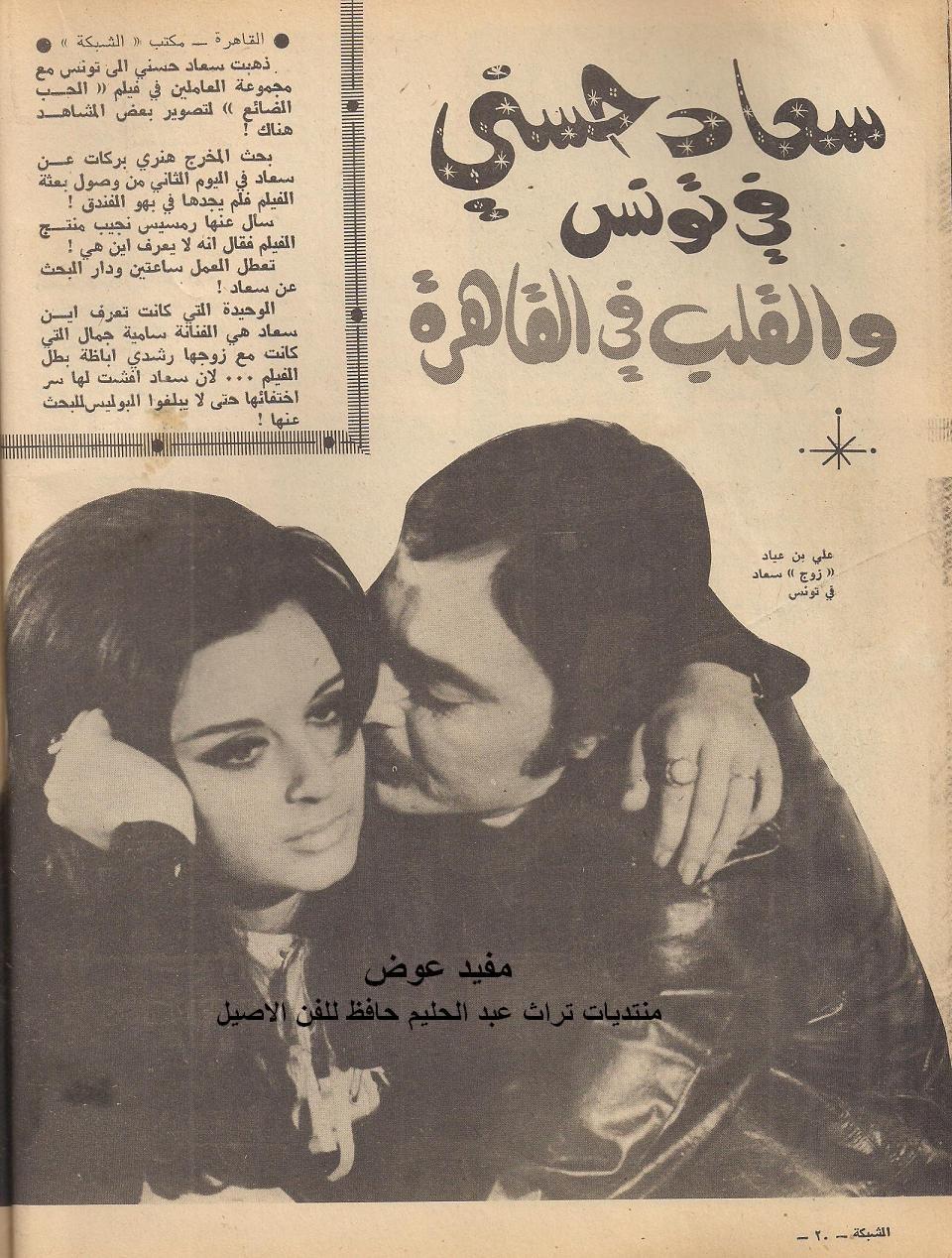 مقال - مقال صحفي : سعاد حسني في تونس والقلب في القاهرة 1970 م 2q0r1gy