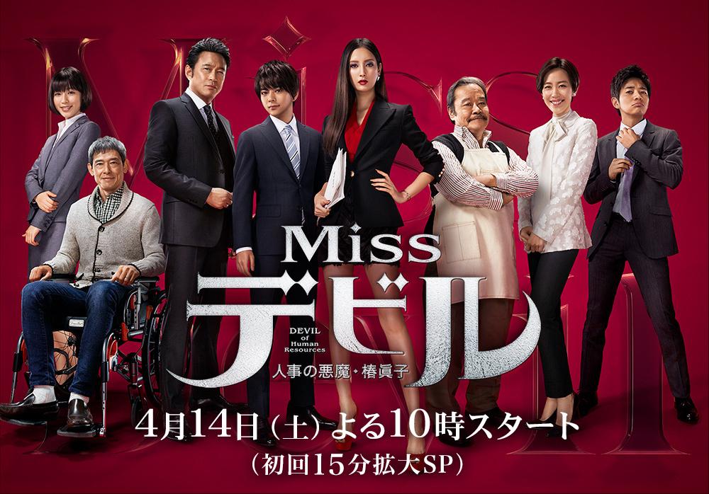 Miss Devil: HR's Devil Mako Tsubaki 2qd5wfk