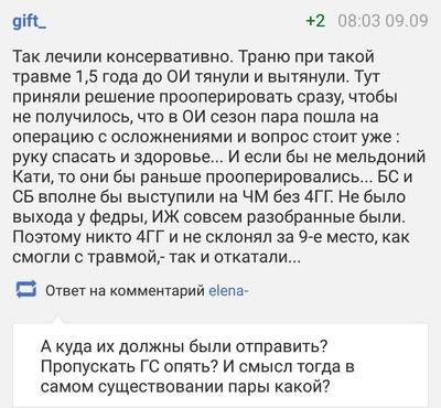 Виктория Синицина - Никита Кацалапов - 5 - Страница 26 2qkjcwj