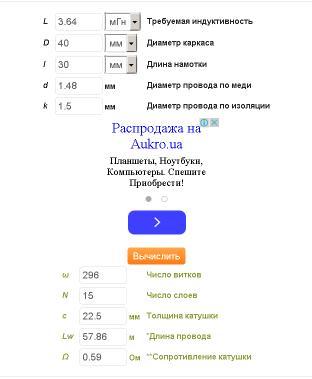 Помогите, научите намотать катушку (пару) для фильтра АС! 2r7oldk