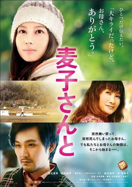 My Little Sweet Pea - Mugiko-san to (2013) 2u7ukqg