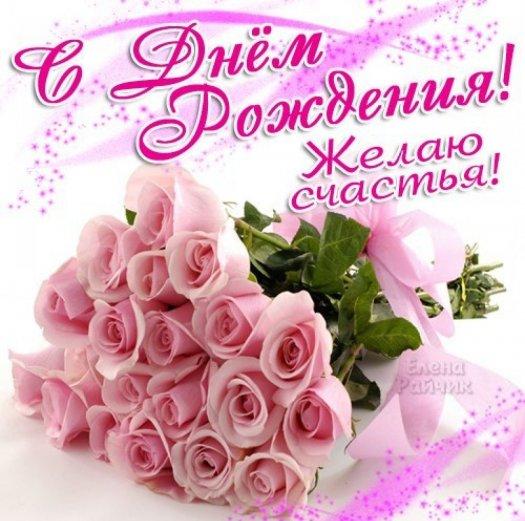 Поздравляем С Днем Рождения Анжелику Николаевну и Татьяну Георгиевну! 2u8cob4