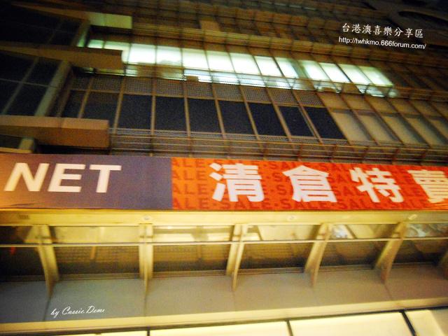【服飾 | 台北】NET出清拍賣-內湖 (至4月底) 2v0kcgy