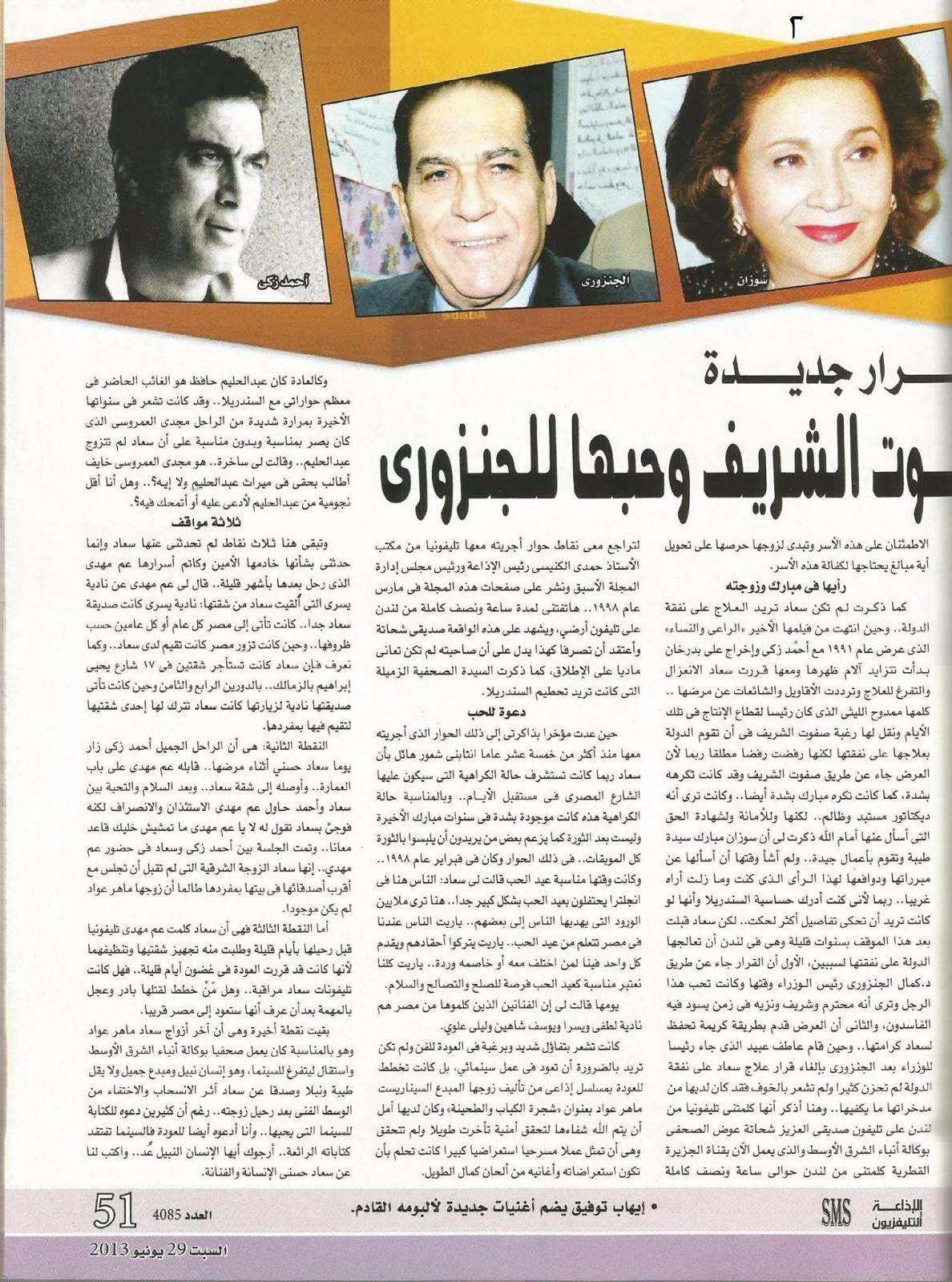 مقال - مقال صحفي : في ذكرى رحيل سعاد حسني .. أسرار جديدة 2013 م 2vinzgx