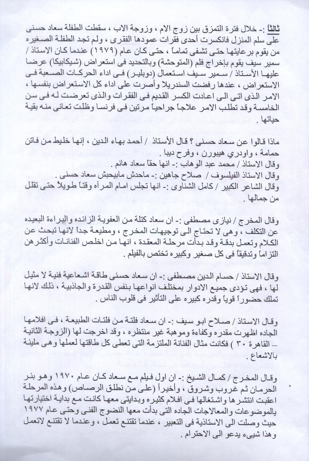 مقال - مقال صحفي : قصة حياة سعاد حسني .. مأخوذة من أحد الكتب 2006 (؟) م 2yl5nvo
