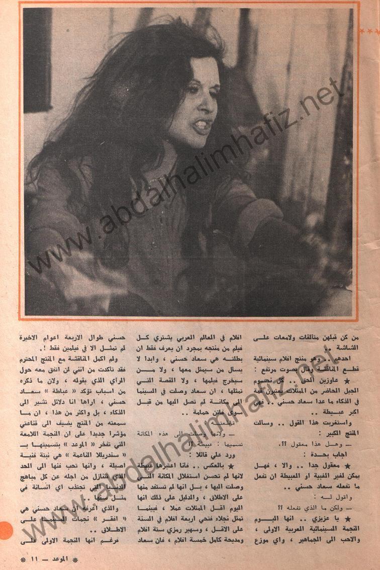مقال - مقال صحفي : شهادة على ذكاء سعاد حسني ! 1979(؟) م 2yljm13