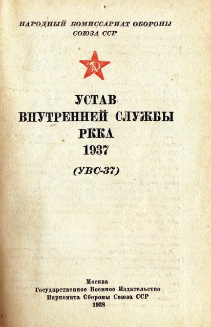 Устав Внутренней служб (УВС 37) РККА 2zg9s7l