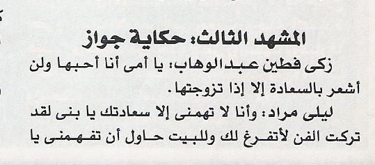مقال - مقال صحفي : سعاد حسني في مشاهد .. قصة من تأليف محمد بهجت 2009 م (؟) م 2zs1nxf