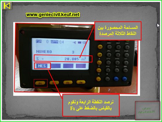 حساب المساحات باستعمال المحطة الشاملة Geo-allen GTS-310/330.(محاكاة) 307rku1
